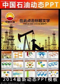 中石油中石化石油钻井炼油厂幻灯片PPT