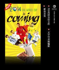 2014世界杯来了海报