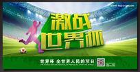 激战世界杯海报设计