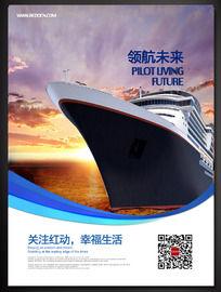 领航未来企业文化宣传展板