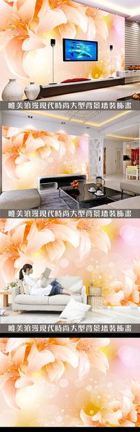 梦幻百合花3D电视背景墙设计