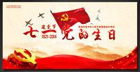 七一党的生日宣传海报
