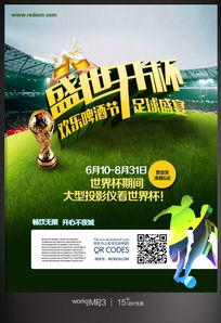 世界杯啤酒节活动海报