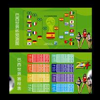 世界杯赛程海报