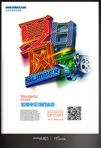 夏季风云电影院宣传海报