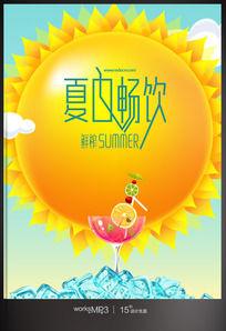 夏日冷饮海报设计