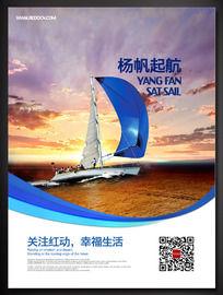 杨帆起航企业文化宣传展板