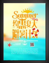 约惠夏天避暑计划旅游海报