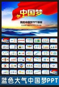 党政中国梦PPT