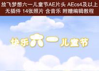 放飞梦想六一儿童节AE片头 含音乐