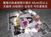 繁星闪烁桌面照片展示AE模板 含音乐