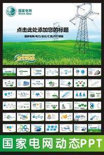 国家电网电力PPT ppt