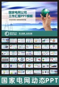 国家电网电力设施PPT