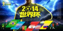 国际创意巴西世界杯赛程表海报