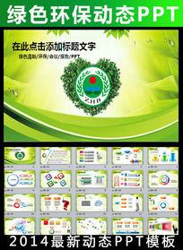 环保局环境保护动态PPT模板