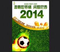 酒吧激情世界杯海报