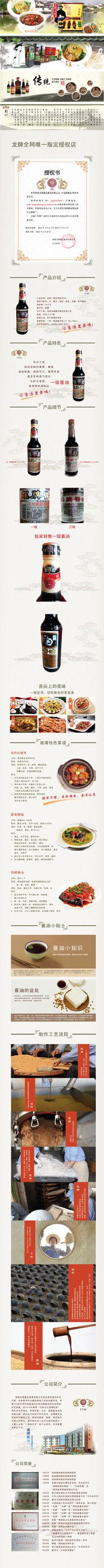 龙牌酱油复古传统水墨风宝贝详情页
