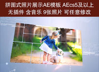 拼图式照片展示AE模板 含音乐