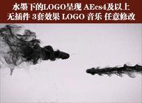 水墨下的LOGO呈现AE模板含音乐