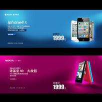 淘宝苹果诺基亚手机促销海报