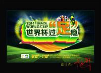 2014世界杯过足瘾主题海报设计