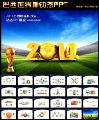 2014世界杯活动PPT模板下载