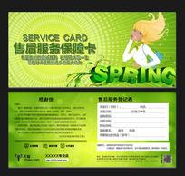 高档绿色SPRING通用型售后服务保障卡