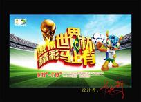 精彩马上有世界杯比赛宣传海报