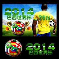 酒吧2014巴西世界杯活动海报