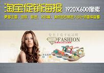 淘宝网时尚女鞋全屏促销海报背景