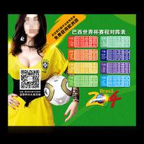 夜店世界杯赛程海报