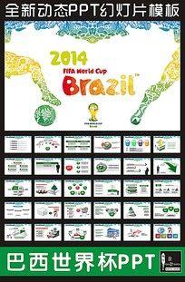 2014巴西世界杯ppt素材下载 体育运动ppt设计图片 编号2628522 红动网图片