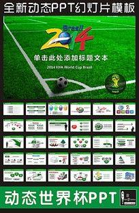2014巴西世界杯精彩活动PPT