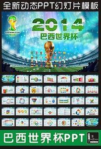 巴西世界杯PPT