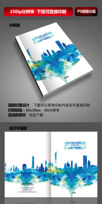 彩墨中国风地产楼书画册封面PSD