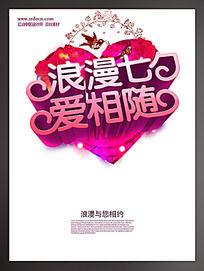 8款 浪漫情人节海报 情人节背景