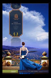 欧式江景房地产海报设计