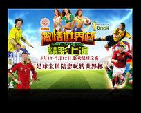 世界杯巨幅海报