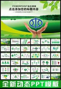 水利资源节约用水总结规划PPT幻灯片