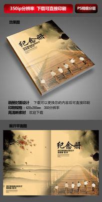 中国风怀旧纪念册封面