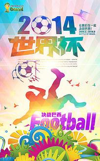 2014啤酒世界杯促销海报