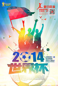 14款 世界杯足球海报PSD下载