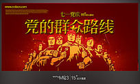 七一党庆党的群众路线宣传海报