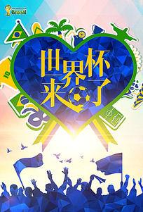 世界杯酒吧活动海报