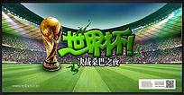 世界杯主题活动背景