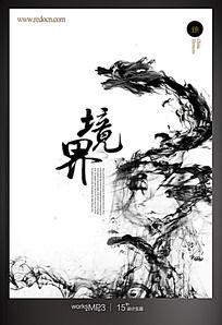 水墨中國龍境界藝術海報設計
