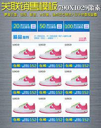 淘宝天猫运动鞋关联销售模板设计