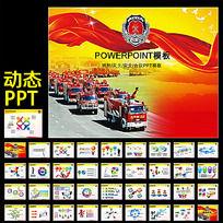消防安全教育ppt