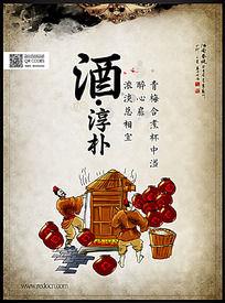 中国白酒文化海报