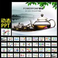 中国风茶文化水墨茶道动态PPT模板